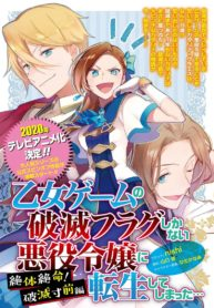 Otome-Game-1_TH-001